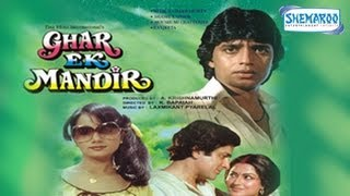 Ghar Ek Mandir - 1984 - Full Movie In 15 Mins - Shashi Kapoor - Moushumi Chatterjee - Mithun