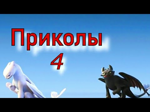 Как приручить дракона/Приколы 4