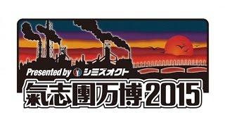 氣志團万博にROLLY&HEESEY×吉井和哉ユニット、筋肉少女帯が登場 2015年6...