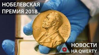 Нобелевская премия 2018 и планета «Гоблин». Главное на QWERTY