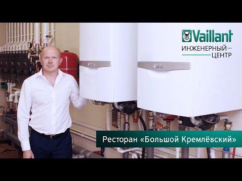"""Инженерный центр Vaillant """"Протон-2000"""" г. Тула"""