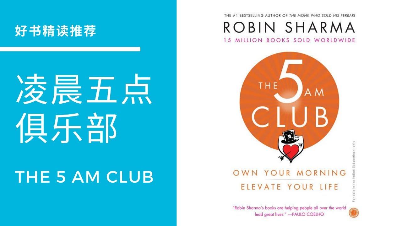 好书推荐:THE 5 AM CLUB (凌晨五点俱乐部)