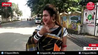 मुस्कान किन्नर ने धमकियों के बीच भरा निर्दलीय नामांकन | CLIPPER28 | Ambikapur