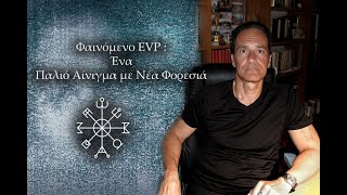 EVP – Electronic Voice Phenomenon - Ένα παλιό αίνιγμα με νέα φορεσιά