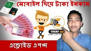 How To Eran Money Champcash - Digital India App 40000/Month [Bangla] Tricks & Tips