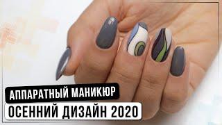 Осенний дизайн 2020 Аппаратный маникюр Абстракция на ногтях Обзор гель лаков Mg nails