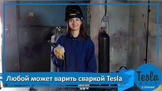 Любой может варить сваркой Tesla(Даже с первого раза можно научится варить сваркой Tesla, это может сделать даже девушка. ======================= Официал..., 2016-06-02T15:54:19.000Z)