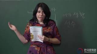 3 уровень (2 урок - 1 часть) ВИДЕОУРОКИ КОРЕЙСКОГО ЯЗЫКА