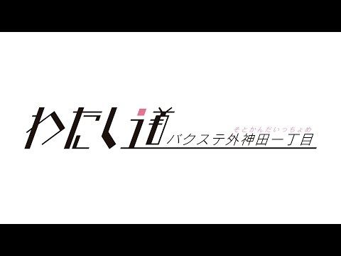 バクステ外神田一丁目 公式ブログ        来週(26日)発売「わたし道」MV(ミュージックビデオ)short Verコメント一覧