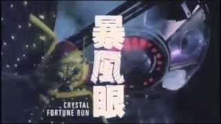 Crystal Fortune Run 《暴風眼》 (1994) Trailer