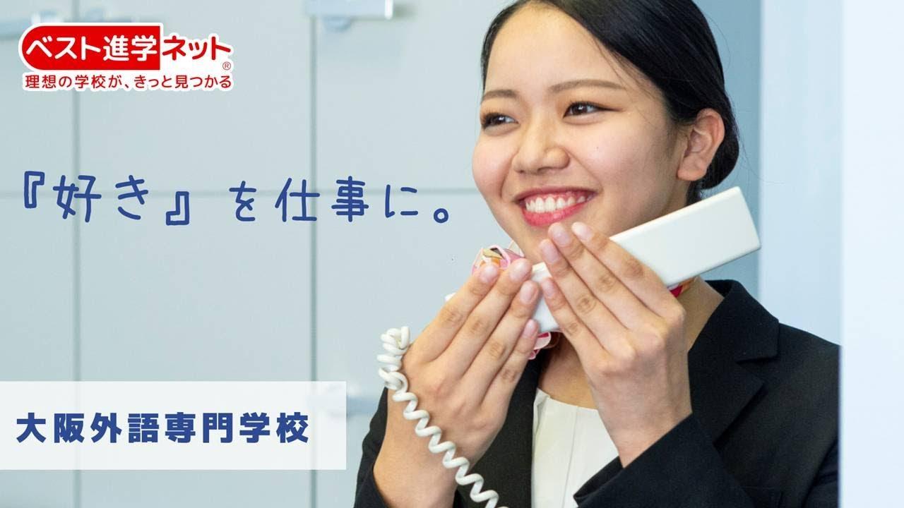外語 専門 学校 大阪 大阪外語専門学校