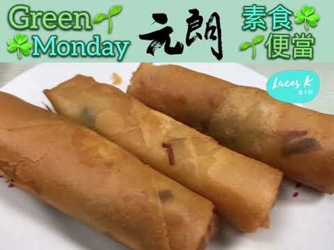GreenMonday元朗素食便當