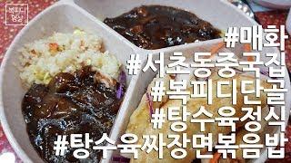 매화(서초동중국집,복피디단골,탕수육정식,탕수육,짜장면,…