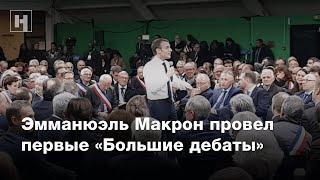 «Большие дебаты» Макрона