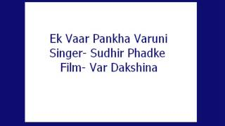 Download Hindi Video Songs - Ek Vaar Pankha Varuni- Sudhir Phadke (Var Dakshina)