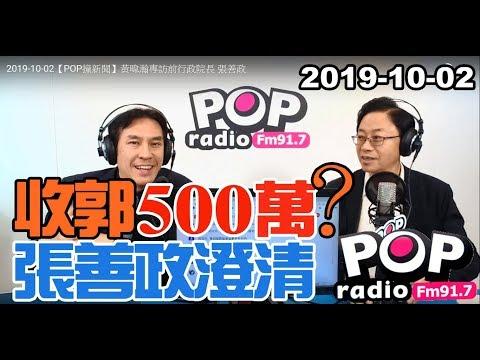 2019-10-02【POP撞新聞】黃暐瀚專訪張善政「收郭500萬?張善政澄清!」