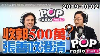 Baixar 2019-10-02【POP撞新聞】黃暐瀚專訪張善政「收郭500萬?張善政澄清!」