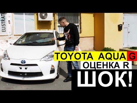 Авто из Японии - обзор оценки R на TOYOTA AQUA 2014 G