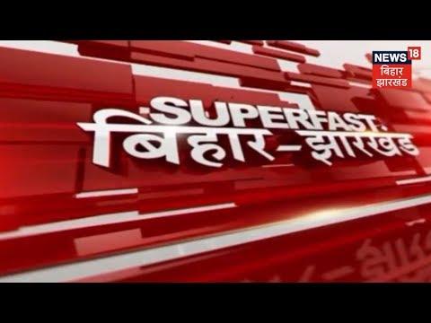 खबरे फटाफट | Superfast Bihar/Jharkhand | Dec 26th, 2018
