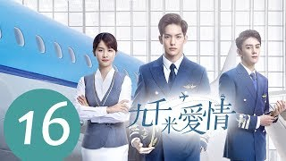ENG SUB《Nine Kilometers of Love》EP16——Starring: Riley Wang, Li Ting Ting, Xia Zhi Guang