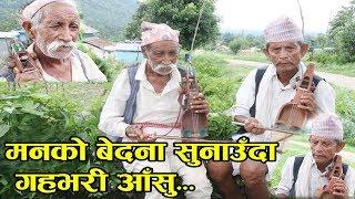 छाेरा-बुहारीले घरबाट निकालिदिएपछी यसरी हिड्नुपर्याे  Gaine Dai Song  BM Nepal