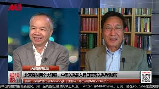 Download Video 明镜编辑部 | 程晓农 陈小平:北京突然两个大转身,中美关系进入昔日美苏关系老轨道?(20190711 第439期) MP3 3GP MP4