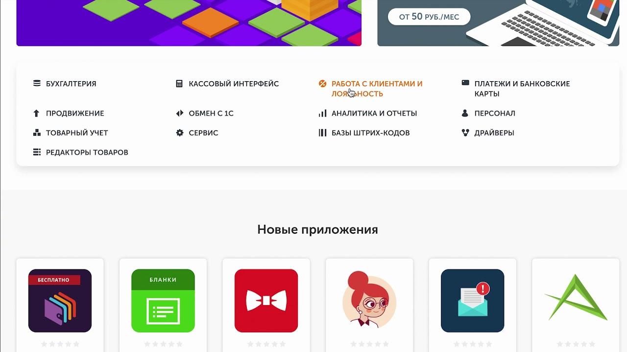 Как установить приложения на кассу Эвотор - YouTube