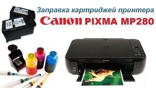 Заправка картриджей принтера Canon PIXMA MP280(, 2015-02-04T13:29:40.000Z)