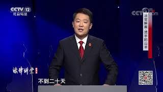 《法律讲堂(生活版)》 20200701 法官解案·烫手的山羊| CCTV社会与法