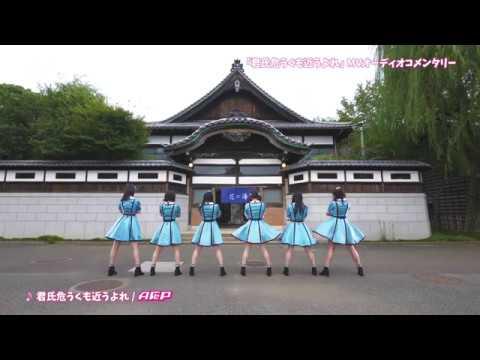 【ダンスMV】A応P「君氏危うくも近うよれ」【オーディオコメンタリー Ver.】