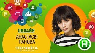 Онлайн-конференция с участницей реалити «Топ-модель по-украински» Настей Пановой