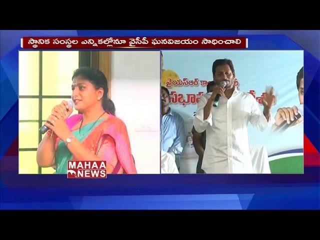 YS Jagan Strong Counter To Chandrababu Over Election Results | Mahaa News