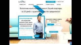 Сайт: Ремонт квартир в Тюмени. от 70 заявок в месяц(, 2016-08-10T13:15:10.000Z)