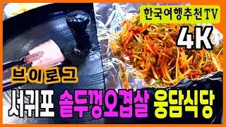 제주맛집 서귀포 솥두껑오겹살 웅담식당 - Woongda…