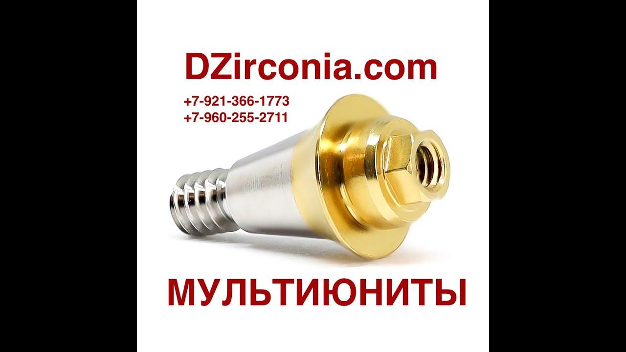 Мультиюниты прямые и угловые. Все основные имплантационные системы DZirconia.com 8-960-255-2711