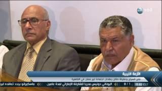 مشاورات ليبية بالقاهرة في وجود عقيلة صالح والسراج