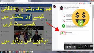 Facebook Video Monetisation started in PAKISTAN  Ad breaks watch for Creators