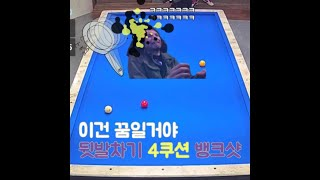 뒷발차기 4쿠션 조단 뱅크샷 언빌리버블!!