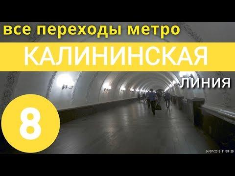 Калининская линия метро. Все переходы // 7 августа 2019