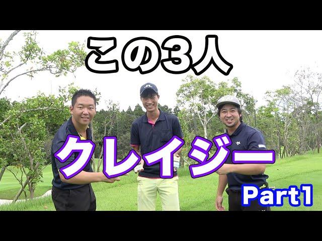 全員300yのクレイジーな男たちの挑戦 Part1(10-12H) 姜とKatsuyaでCrazy Golf