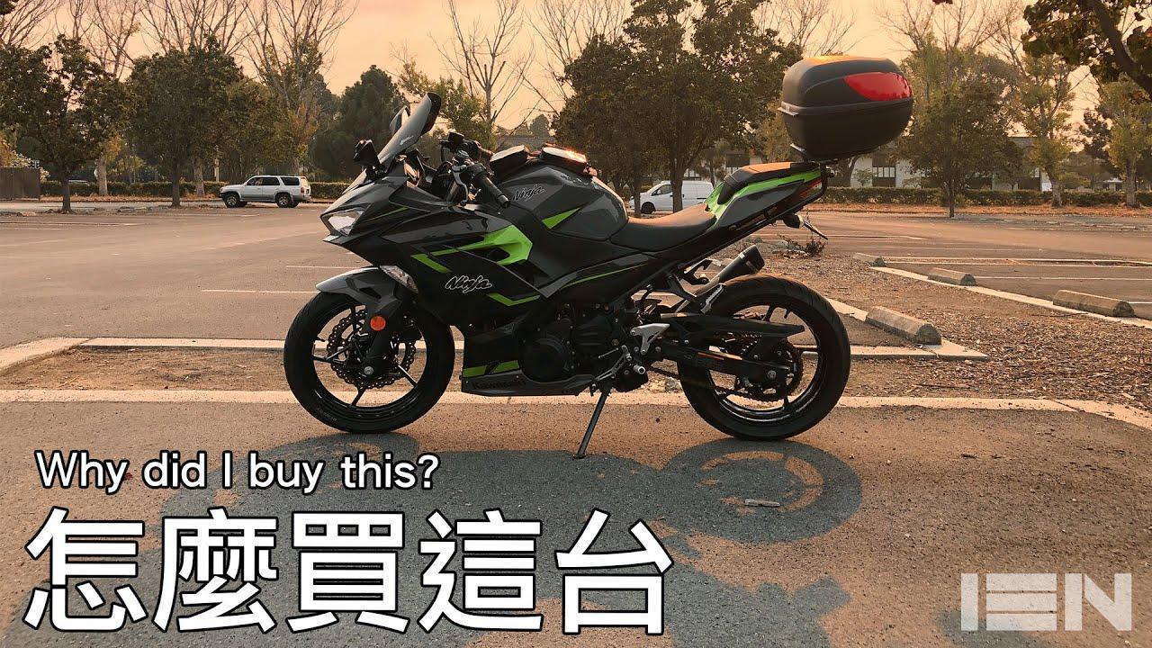 我買了一台忍四百 I bought a Ninja 400   EN Subtitle