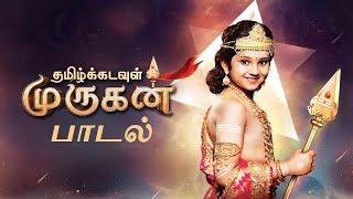 Tamil Kadavul Murugan Song