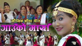 मौलिक कौडा गीत||गाउँको मायाँ||Kouda Song||Gauko Maya||Raju Tolangi Gurung & Kamala Gurung