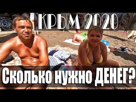 Крым 2020. Сколько