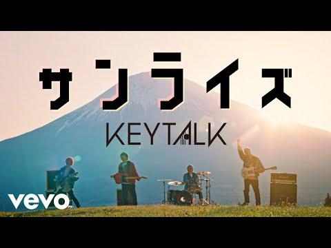 KEYTALK - 「サンライズ」 MUSIC VIDEO