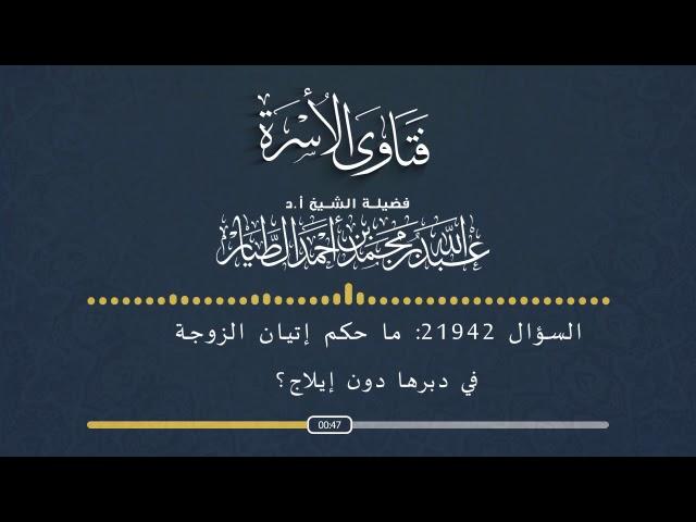 السؤال رقم 21942 ما حكم إتيان المرأة من دبرها دون إيلاج أ د عبدالله الطيار Youtube