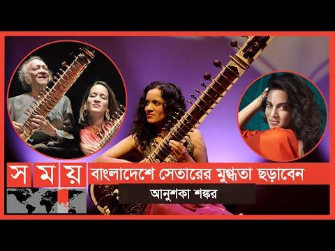 বঙ্গবন্ধু জন্মশতবার্ষিকীতে সেতার বাজাবেন আনুশকা শঙ্কর   Anoushka Shankar   Somoy Entertainment