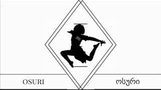 ოსური, მუსიკა - Osuri .music (best performance)
