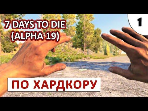 7 DAYS TO DIE (ALPHA 19) ПРОХОЖДЕНИЕ (#1) - ПО ХАРДКОРУ!