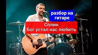 Уроки гитары.Сплин-Бог устал нас любить